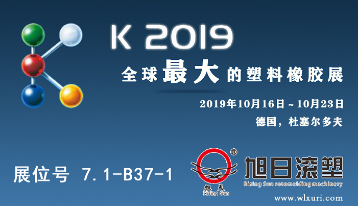 Rising Sun Rotomold will participate in the 2019 German K Exhibition